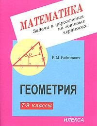 Задачи и упражнения на готовых чертежах. 7-9 классы. Геометрия ( 978-5-89237-141-4 )