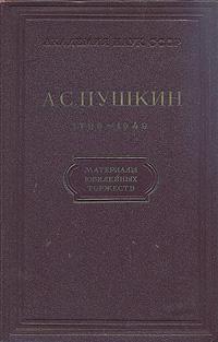 А. С. Пушкин. 1799 - 1949. Материалы юбилейных торжеств