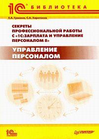 Секреты профессиональной работы с программой 1С: Зарплата и Управление Персоналом 8. Управление персоналом12296407В учебном пособии подробно, с иллюстрацией на примерах, рассматриваются вопросы использования программы 1С: Зарплата и Управление Персоналом 8 (редакция 2.5) для планирования потребностей в персонале и набора персонала, регламентированного и управленческого кадрового делопроизводства, планирования и учета занятости персонала, проведения аттестаций и обучения работников. Пособие адресовано широкому кругу читателей. Оно будет полезно работникам различных служб организаций и предприятий, начиная от службы управления персоналом и линейных руководителей до работников бухгалтерии, применяющих для автоматизации программу 1С: 3арплата и Управление Персоналом 8.