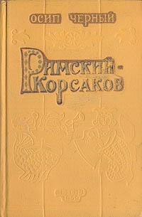 Римский-Корсаков