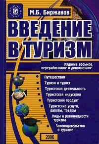 Купить Введение в туризм, М. Б. Биржаков