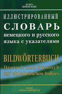 ���������������� ������� ��������� � �������� ����� � ����������� / Deutsch und Russisch mit alphabetischen Indizes
