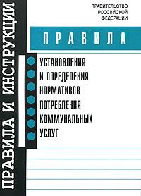 Правила установления и определения нормативов потребления коммунальных услуг ( 5-93196-698-6 )