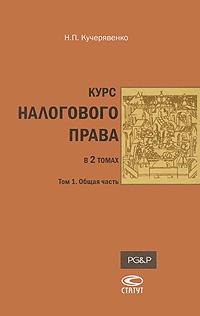 Курс налогового права. В 2 томах. Том 1. Общая часть