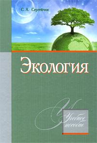 Экология12296407Рассматривается сущность современной экологии как междисциплинарной области знаний об устройстве и функционировании многоуровневых систем в природе и обществе. Изложены цели, задачи, методы и история развития экологии. Дано понятие о среде существования организмов, приведена классификация экологических факторов. Рассмотрены основные положения аутэкологии, популяционной экологии, синэкологии, биогеоценологии, биосферной экологии и теории экосистем. Анализируются проблемы экологической безопасности и охраны окружающей среды. Учебное пособие предназначено для подготовки студентов вузов экономического профиля по курсу Экология.