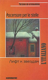 Книга Лифт к звездам / Ascensore per le stelle