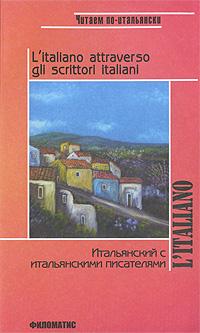 ����������� � ������������ ���������� / L'italiano attraveso gli scrittori italiani