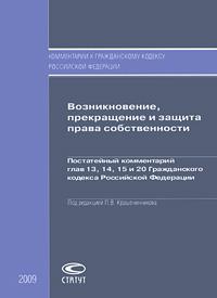 Возникновение, прекращение и защита права собственности. Постатейный комментарий глав 13, 14, 15 и 20 Гражданского кодекса Российской Федерации ( 978-5-8354-0595-4 )