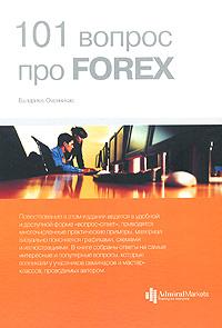 101 вопрос про FOREX ( 978-5-80713-734-0 )