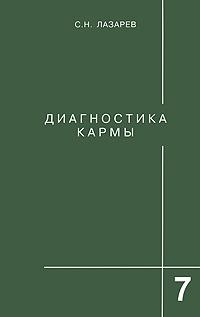 Диагностика кармы. Книга 7. Преодоление чувственного счастья. С. Н. Лазарев