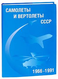 Самолеты и вертолеты СССР. 1966-1991
