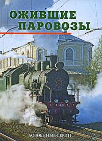 Ожившие паровозы. Довоенные серии ( 978-5-904679-01-9 )