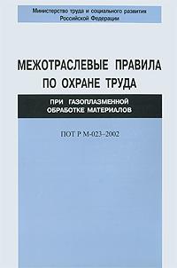 ������������� ������� �� ������ ����� ��� �������������� ��������� ���������� ��� � �-023�2002