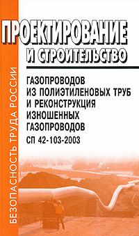 Проектирование и строительство газопроводов из полиэтиленовых труб и реконструкция изношенных газопроводов. СП 42-103-2003 ( 5-93630-437-Х )