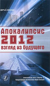 ����������� 2012. ������ �� ��������