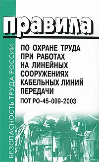 Правила по охране труда при работах на линейных сооружениях кабельных линий передачи ПОТ РО-45-009-2003 ( 5-93630-389-6 )