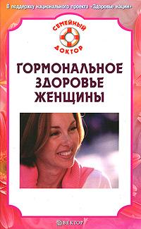 Гормональное здоровье женщины