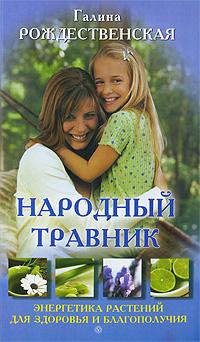 Народный травник. Энергетика растений для здоровья и благополучия ( 978-5-9684-1374-1 )