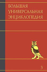 Большая универсальная энциклопедия. В 20 томах. Том 3