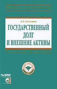 Государственный долг и внешние активы (+ CD-ROM). А. З. Селезнев