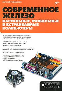 Современное железо. Настольные, мобильные и встраиваемые компьютеры. Евгений Рудометов