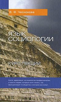 Язык социологии. Курс лекций ( 978-5-94282-593-5 )