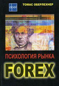 Дилинговый центр forex