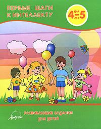 Первые шаги к интеллекту. Развивающие задания для детей 4-5 лет12296407Учебное пособие включает игровые задания для развития познавательных способностей малышей: внимания, восприятия, памяти, воображения, логического и пространственного мышления. Задания удачно дополняют материал, пройденный на занятиях в детском саду. Пособие адресовано родителям для проведения занятий с детьми 4-5 лет, а также может быть использовано воспитателями детских садов.