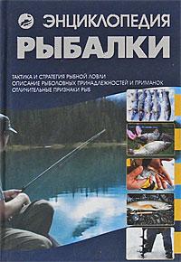 современный справочник рыболова от а до я
