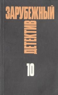 Зарубежный детектив. Избранные произведения в 16 томах. Том 10