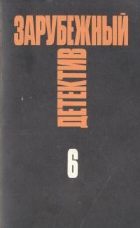 Зарубежный детектив. Избранные произведения в 16 томах. Том 6