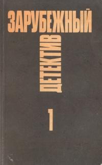Зарубежный детектив. Избранные произведения в 16 томах. Том 1