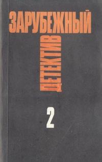 Зарубежный детектив. Избранные произведения в 16 томах. Том 2