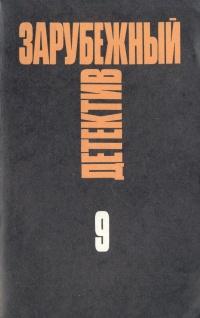 Зарубежный детектив. Избранные произведения в 16 томах. Том 9