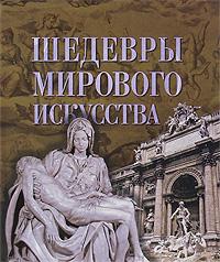 Шедевры мирового искусства ( 978-5-98986-237-5, 978-5-271-22338-9 )