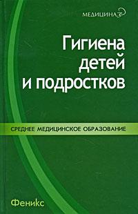 Гигиена детей и подростков ( 978-5-222-16094-7 )