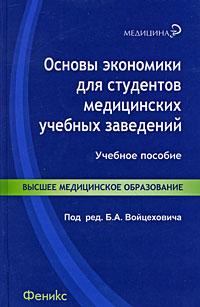 Основы экономики для студентов медицинских учебных заведений ( 978-5-222-16490-7 )