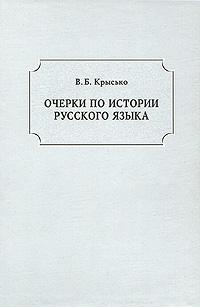 Очерки по истории русского языка