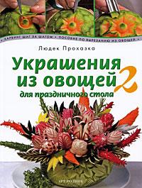 Украшения из овощей для праздничного стола 2. Карвинг шаг за шагом. Пособие по вырезанию овощей