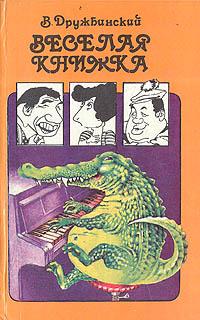 Веселая книжка