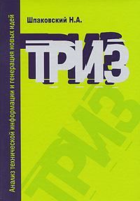 ТРИЗ. Анализ технической информации и генерация новых идей. Н. А. Шпаковский