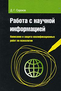 Работа с научной информацией. Написание и защита квалификационных работ по психологии. Д. Г. Сороков