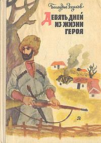 Зязиков багаудин хусейнович