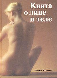 Книга о лице и теле. Практическое руководство по уходу за внешностью
