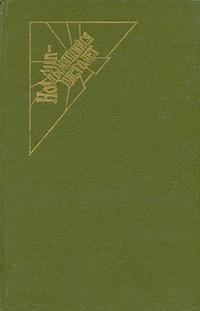 Тайна Карен Лейт. Божественный свет. Неизвестная рукопись доктора Ватсона. Расследует инспектор Квин