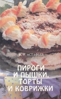 Пироги и пышки, торты и коврижки
