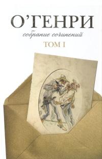 О' Генри. Собрание сочинений в трех томах. Том 1