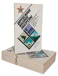 """""""Зарубежное военное обозрение"""". Комплект из 12 выпусков за 1991 год"""