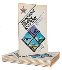 """""""Зарубежное военное обозрение"""". Комплект из 10 выпусков за 1992 год"""