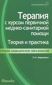 Терапия с курсом первичной медико-санитарной помощи. Теория и практика ( 978-5-222-16098-5 )